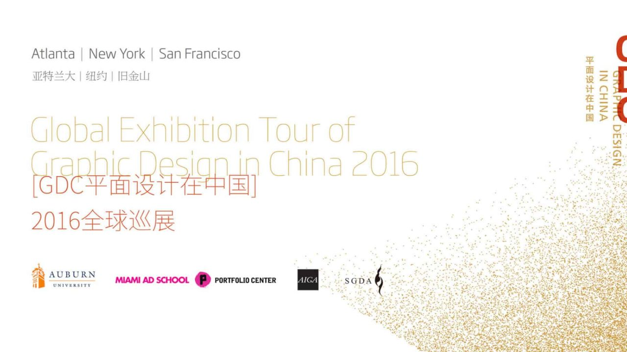 SIGD is Co-sponsor of Graphic Design in China Exhibition
